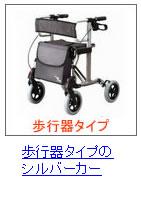 歩行器タイプのシルバーカー
