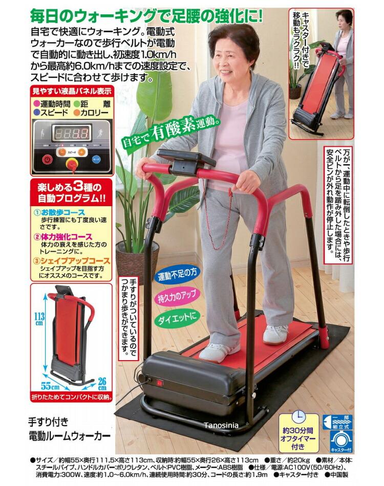 家庭用 手すり付き電動ルームウォーカー リハビリトレーニング