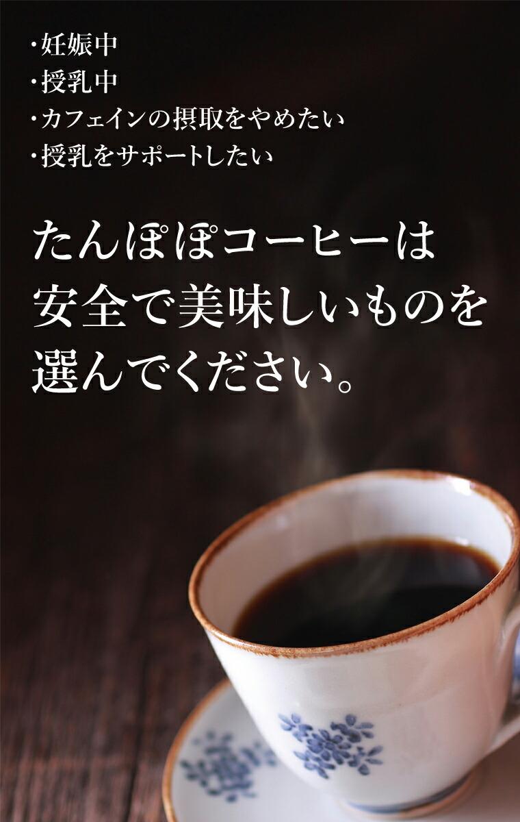 と は コーヒー たんぽぽ