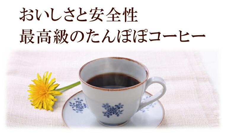 おいしさと安全性。最高級のたんぽぽコーヒー