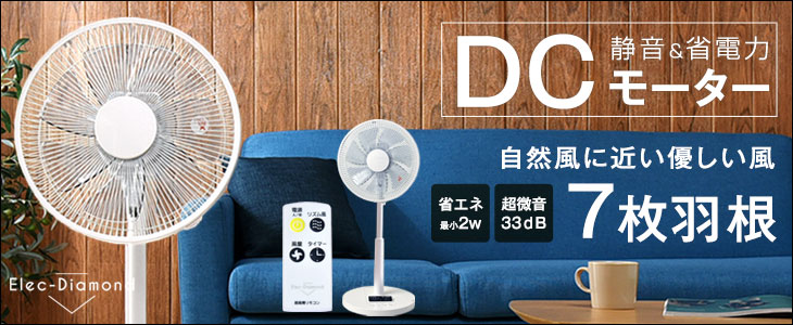 扇風機 DCモーター 静音&省電力 自然風に近い優しい風 7枚羽根[2170002001]