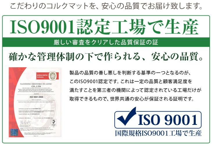ISO9001認定工場で生産 安心の品質