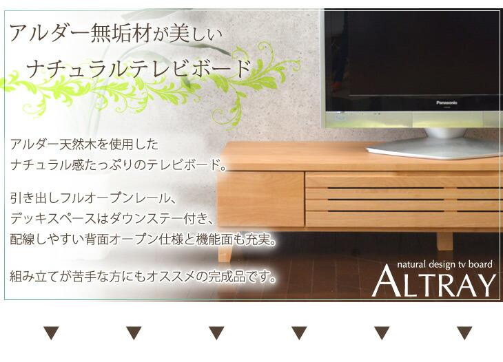 アルダー無垢材が美しいナチュラルテレビボード