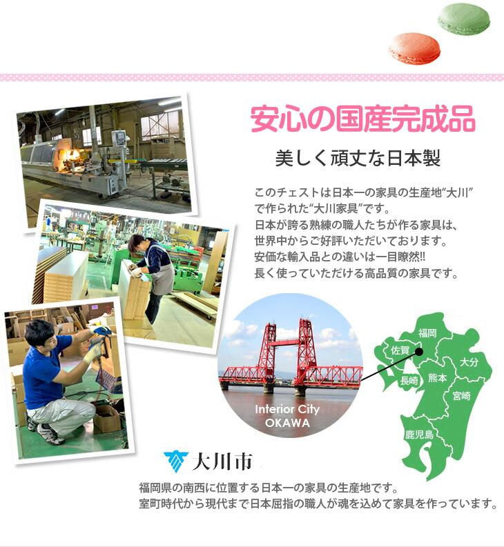 安心の国内完成品 美しく頑丈な日本製