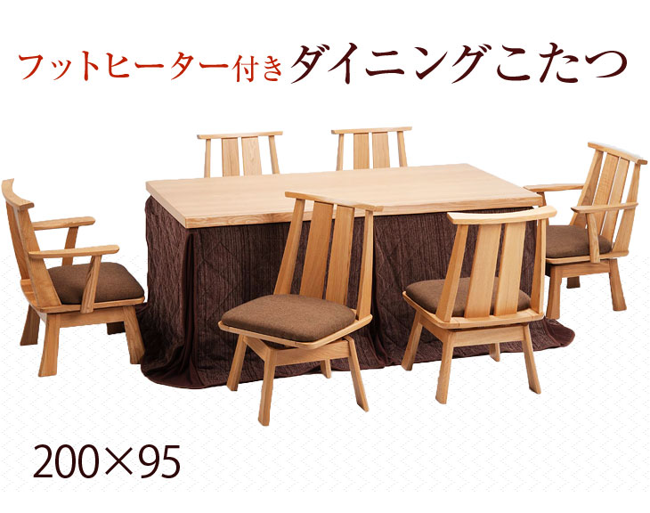 ... Coupon Distribution In ☆ Dining Kotatsu Chair Quilt Foot Heater 9 Point  Set 200 X ...