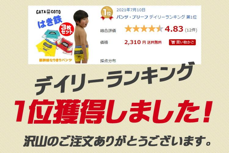 新幹線パンツ 3枚セット