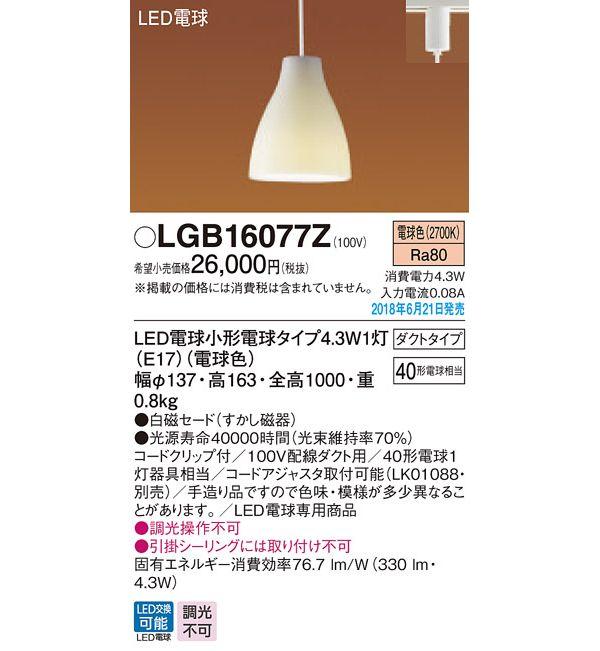 ペンダントライト 「送料区分C」 LP3039GD エイジングデザイン LEDエポカ LED-Epoca 「setsuden_led」 ゴールド ディクラッセ 電球色 DI CLASSE LED一体型