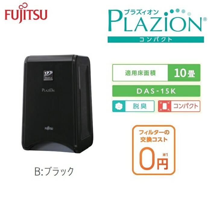 富士通ゼネラルDAS-15K-B