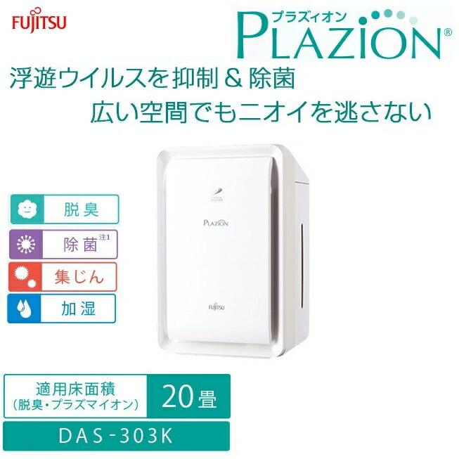 富士通ゼネラルDAS-303K-W