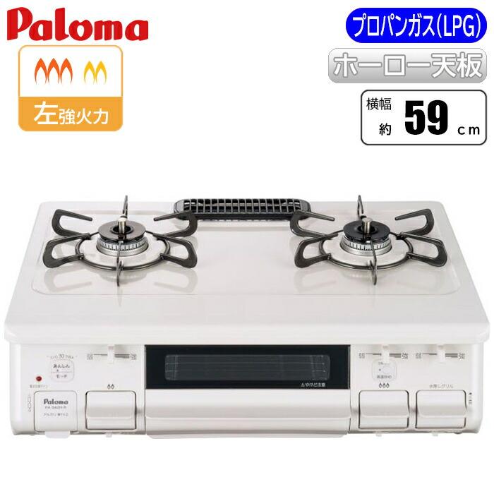 パロマPA-S42H-L-LP