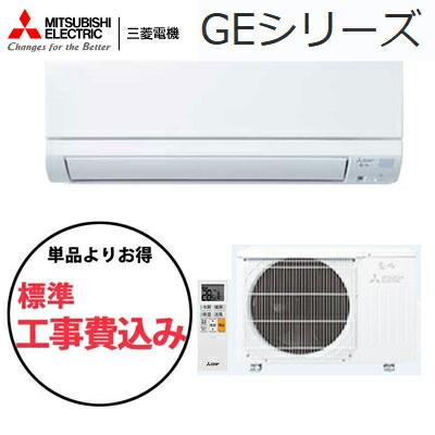 三菱電機MSZ-GE2220-W-KOJISET