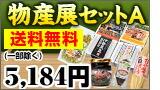 送料無料 物産展セットA 5184円