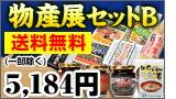 送料無料 物産展セットB 5184円