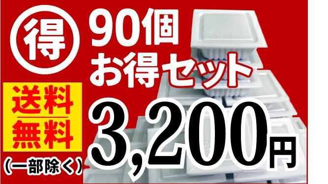 送料無料3,080円 90個お得セット