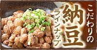 こだわりの納豆ラインナップ