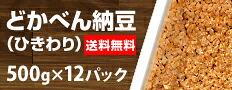 どかべん納豆(ひきわり)
