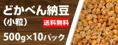 どかべん納豆(小粒)