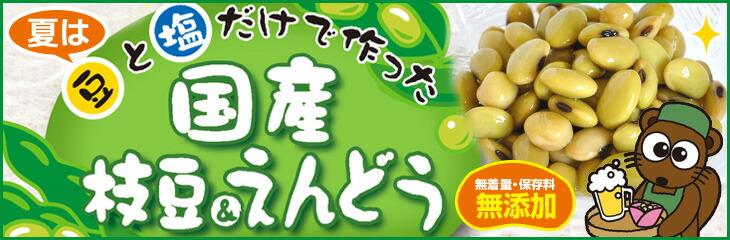 国産枝豆&えんどう