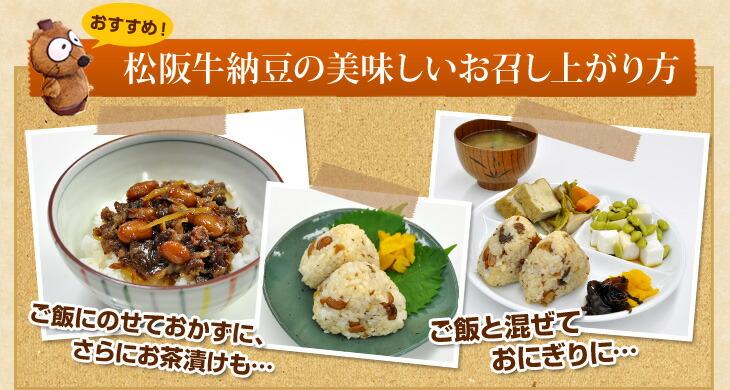 松阪牛納豆の美味しいお召し上がり方