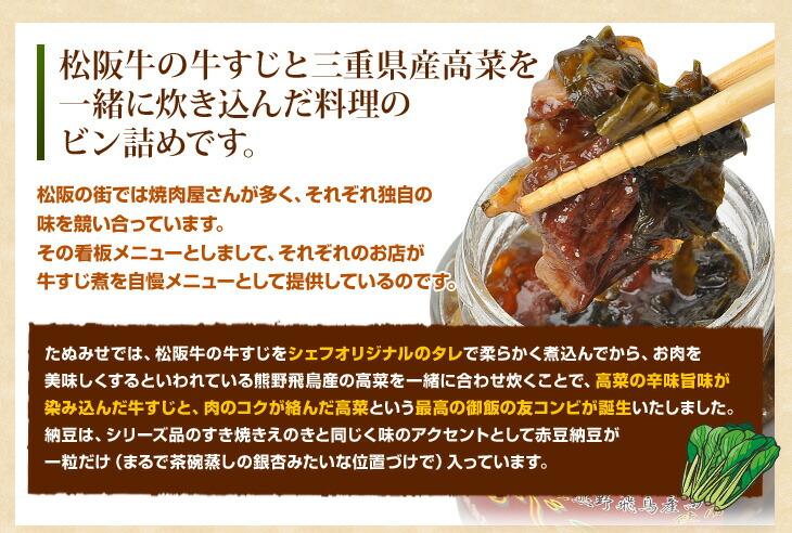 松阪牛の牛すじと三重県産高菜