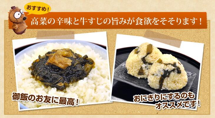 高菜の辛味と牛すじの旨みが食欲をそそります!
