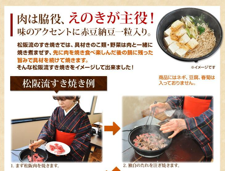 肉は脇役、えのきが主役!味のアクセントに赤豆納豆一粒入り。