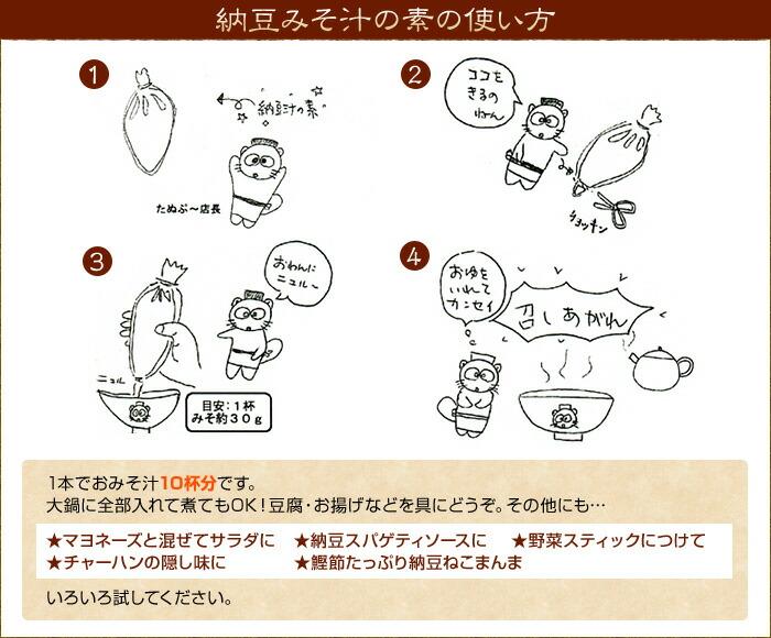 納豆みそ汁の素の使い方