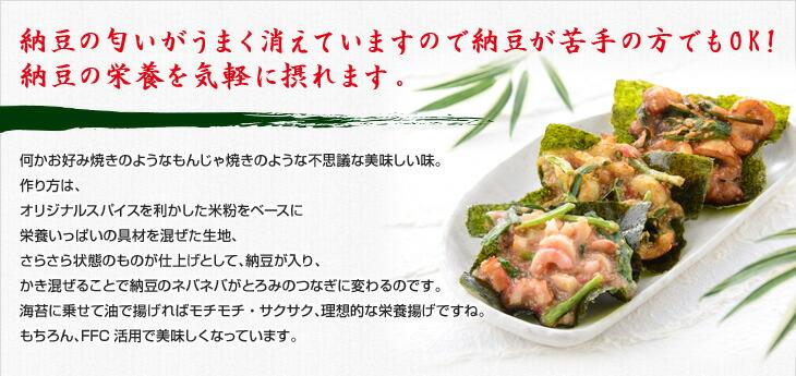 納豆の匂いがうまく消えていますので納豆が苦手の方でもOK! 納豆の栄養を気軽に摂れます