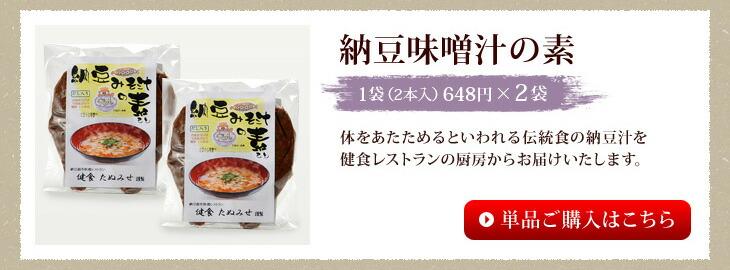 納豆味噌汁の素 単品ご購入はこちら
