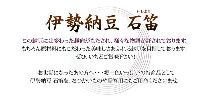 伊勢納豆 石笛納豆 この納豆には変わった趣向がもたされ、様々な物語が託されております。