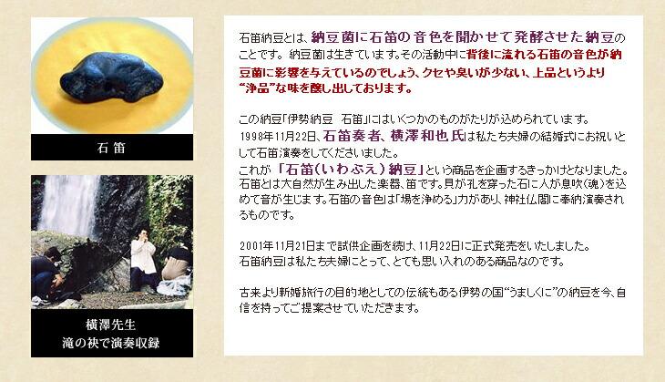 石笛納豆とは、納豆菌に石笛の音色を聞かせて発酵させた納豆のことです。