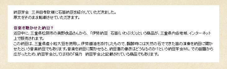 納豆学会 三井田孝欧様に石笛納豆を紹介していただきました。