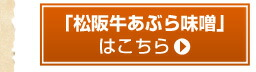 松阪牛あぶら味噌