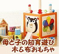 ご出産祝いにも木のおもちゃ布おもちゃ