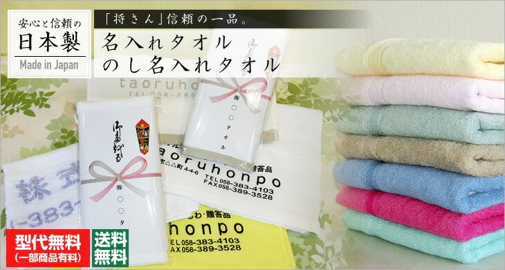 日本製名入れタオル