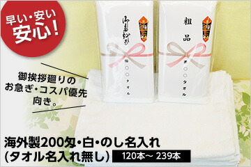 海外製200匁・白・のし名入れ(タオル名入れ無し)120本~239本
