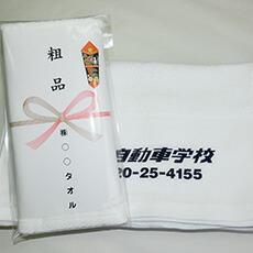 海外製200匁・白・名入れタオル120本~239本