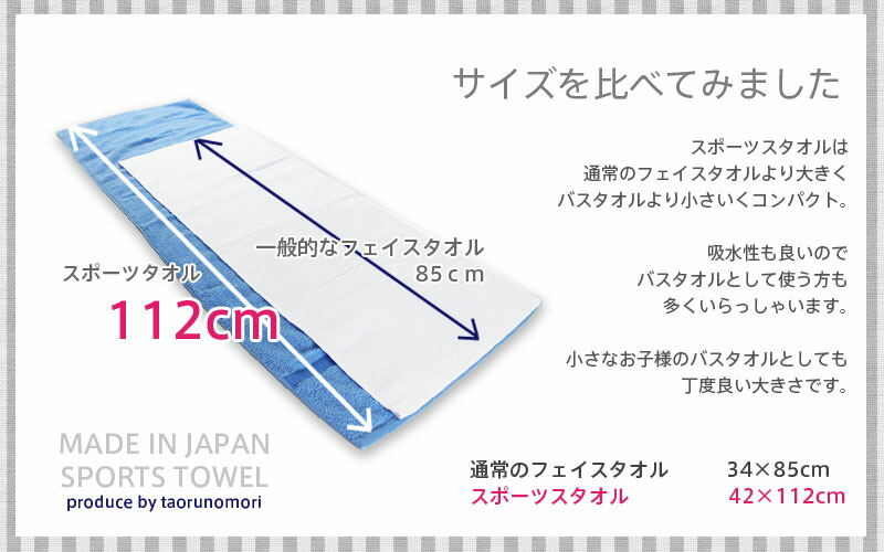 スポーツタオル 日本製泉州産 ブラック レッド