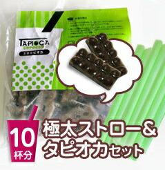 1分ブラックタピオカ<冷凍>セット【10杯分ストローセット】