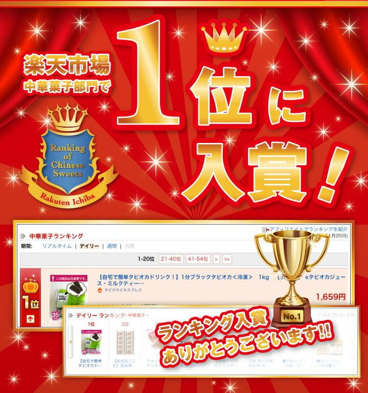 楽天市場中華菓子部門で1位に入賞!