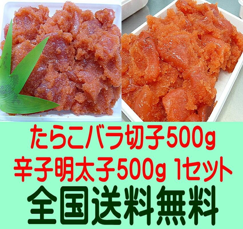 バラ切子500g 辛子明太子500g 1セット 格安 送料無料