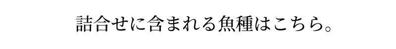 龍宮伝 松風に含まれる魚種