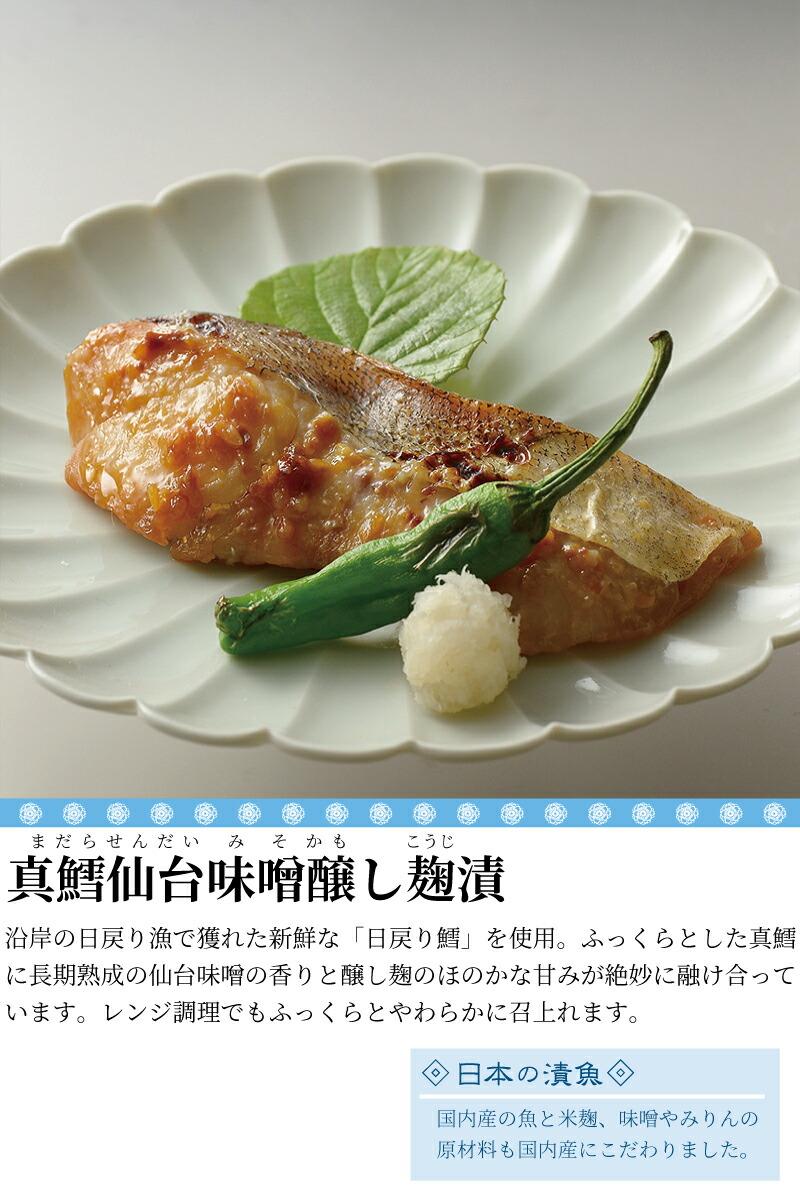 真鱈仙台味噌醸し麹漬