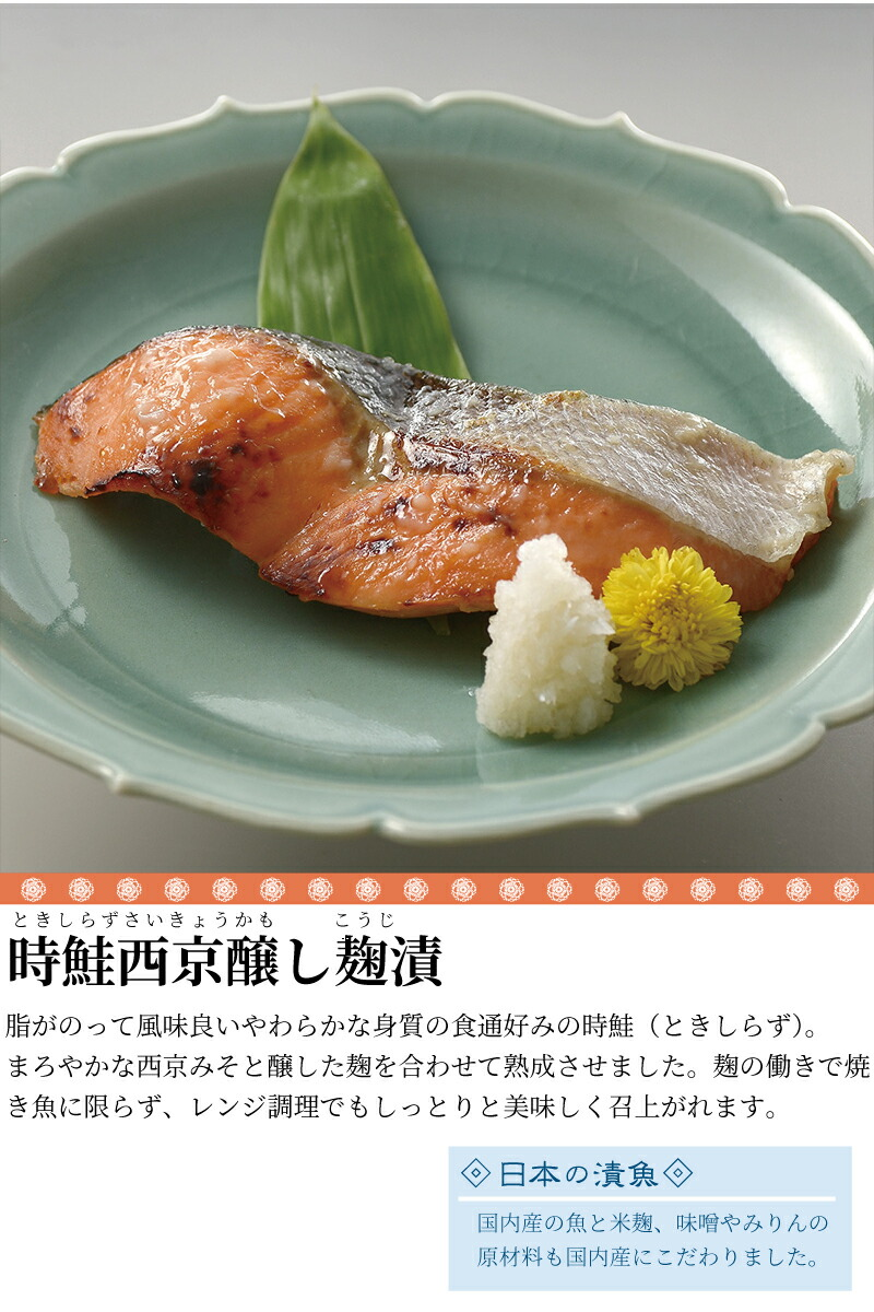 時鮭西京醸し麹漬
