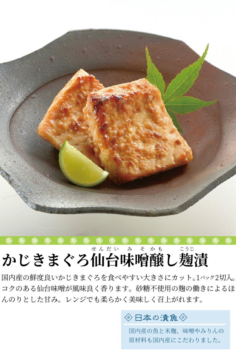 かじきまぐろ仙台味噌醸し麹漬