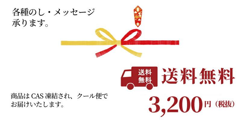 龍宮伝は、詰合せがお得!!送料無料3,200円(税抜)