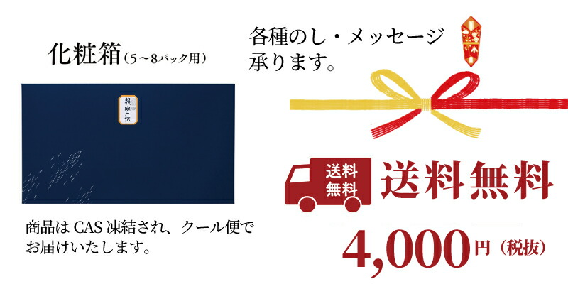 """龍宮伝は、詰合せがお得!!送料無料4,000円(税抜)""""/"""