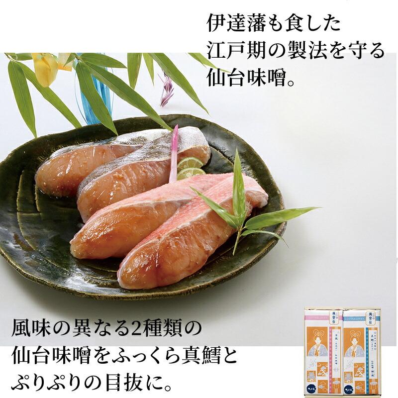 コク深い仙台味噌が香る詰合せ。