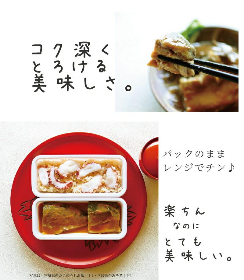 レンジでチンでおいしい金華さば仙台みそ煮のできあがり
