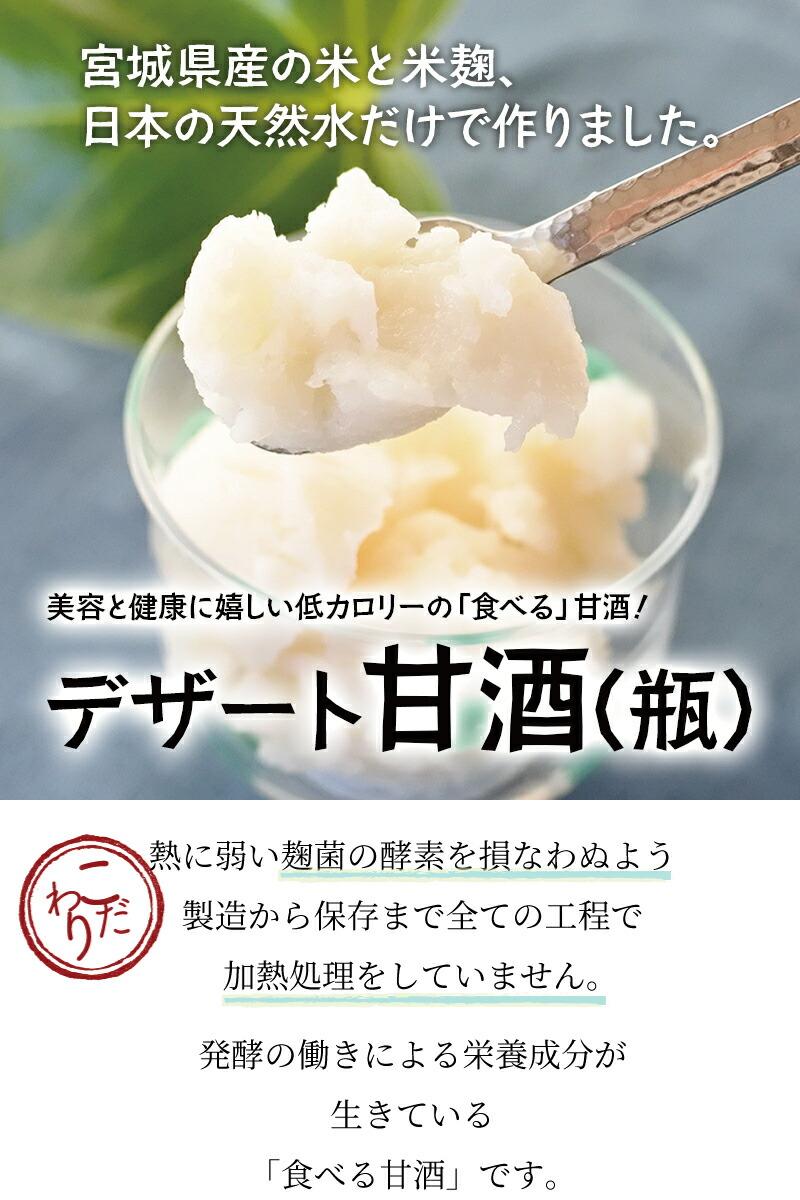 麹菌の酵素の働きを損なわないよう加熱処理をしていません。